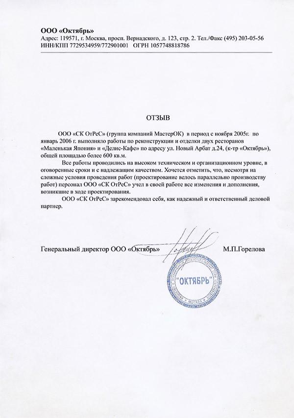 Отзыв ООО Октябрь