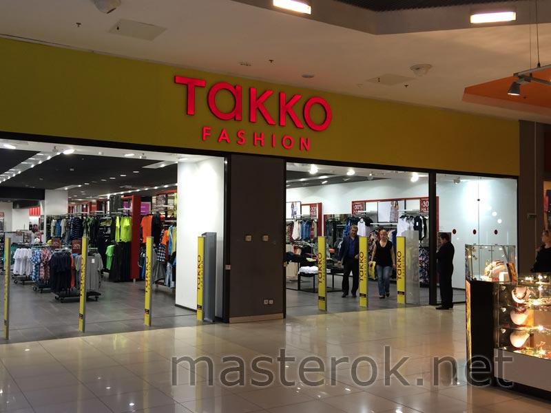 Ремонт магазина TAKKO FASHION